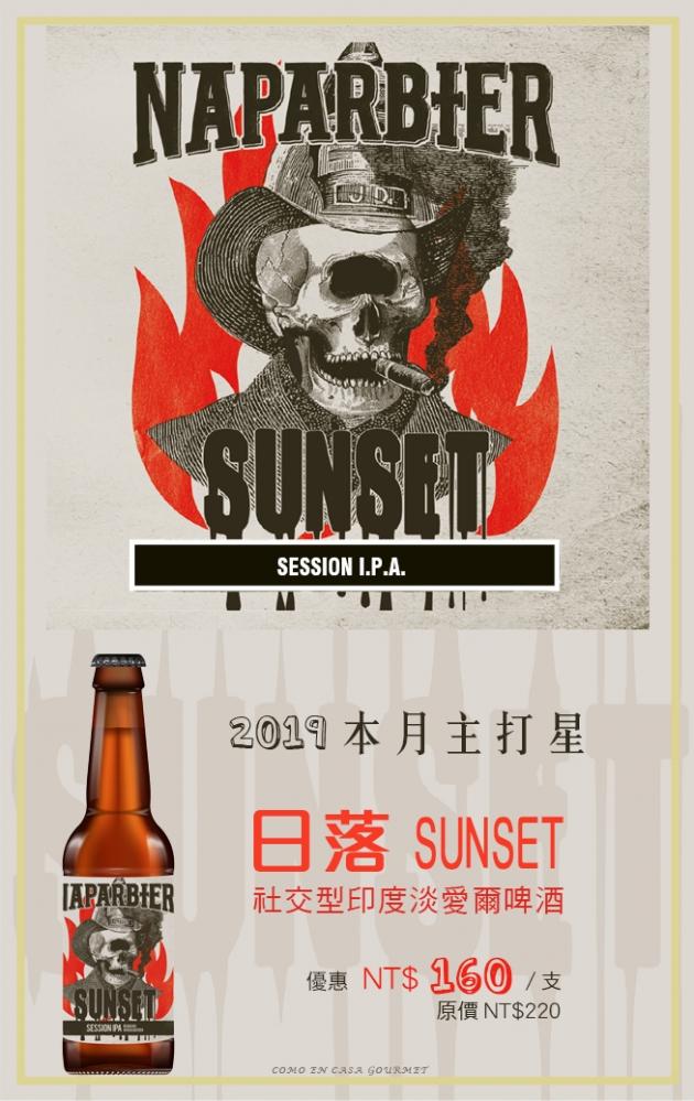 「日落」<br />社交型印度淡愛爾啤酒<br />本月主打優惠160 1