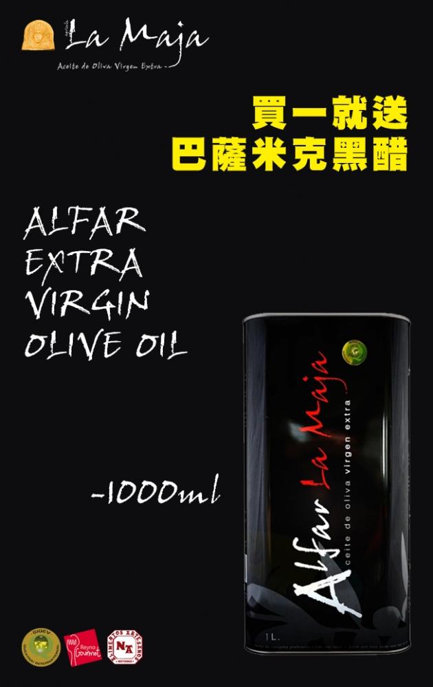 夏日清爽大作戰<br />阿爾法特級冷壓初榨橄欖油<br />買一送一 2