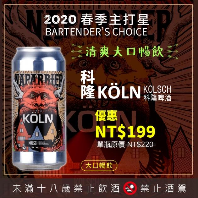 【2020春季主打】「科隆」科隆啤酒NT$199/買1打免運 1