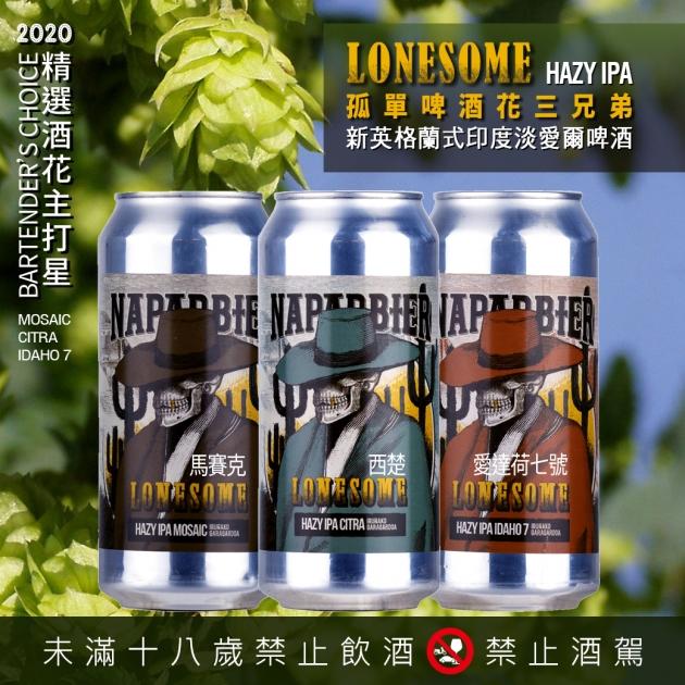 【2020精選酒花主打】「孤單啤酒花三兄弟」新英格蘭式印度淡愛爾啤酒-單瓶NT$259/三瓶NT$699/六瓶NT$1299 1