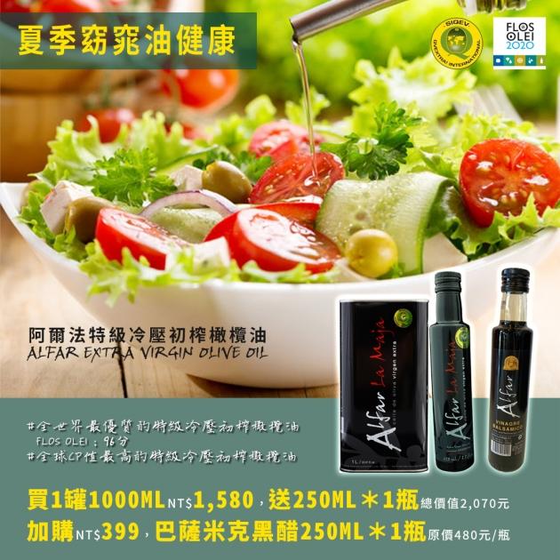 【夏季窈窕油健康】阿爾法EVOO優惠買大送小,加購得巴薩米克黑醋 1