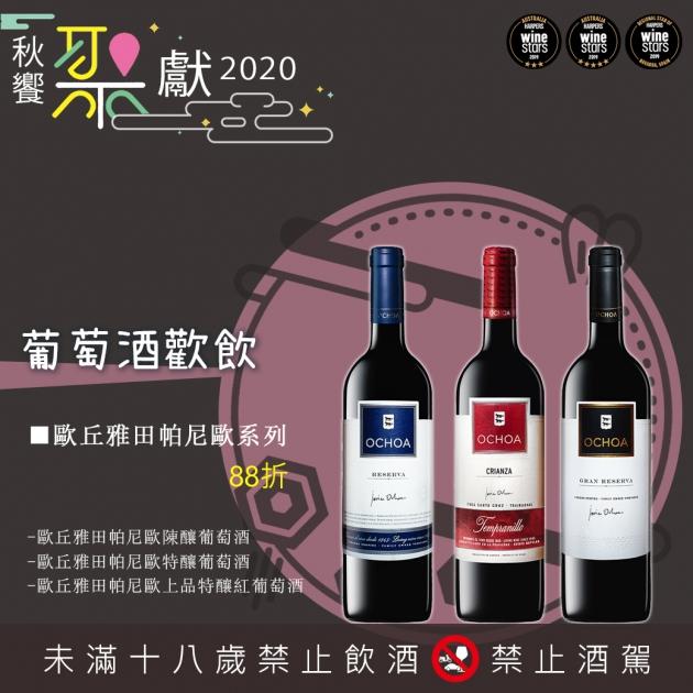 【2020秋饗聚獻】葡萄酒歡飲-田帕尼歐系列 88折 1