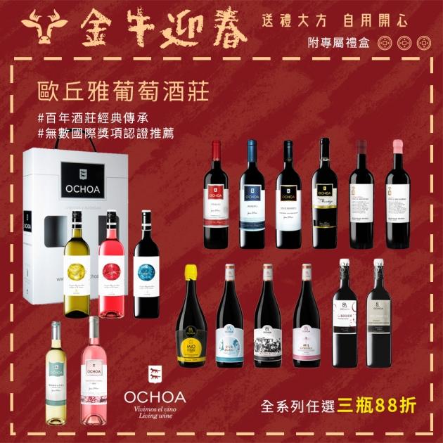 【金牛迎春】歐丘雅葡萄酒莊-全系列 任三瓶88折 1
