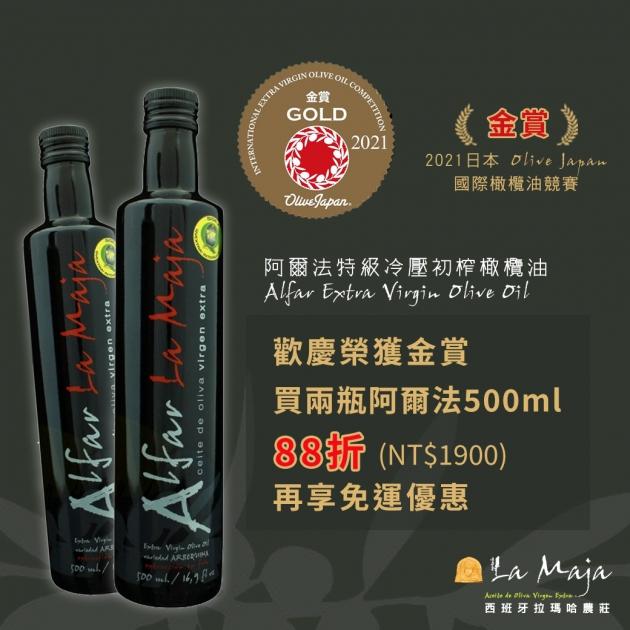 【榮獲2021Olive Japan國際橄欖油競賽-金賞/兩瓶88折】阿爾法特級冷壓初榨橄欖油500ML 1