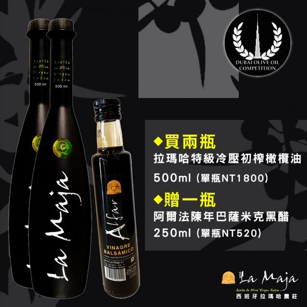 【歡慶榮獲杜拜國際橄欖油競賽-金獎】買拉瑪哈EVOO500ML*2送巴薩米克黑醋250ML*1 2