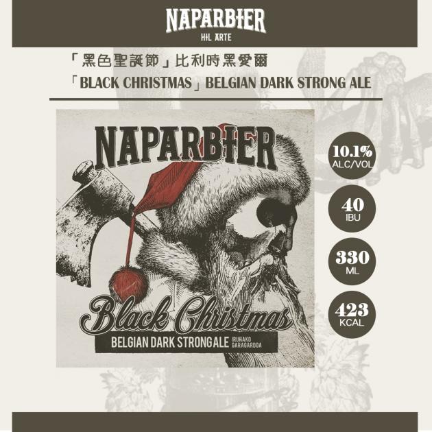 【耶誕主打星】-「黑色聖誕節」比利時式黑愛爾啤酒 NT$250 1